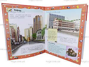 Детская энциклопедия «Город», К15189Р, фото