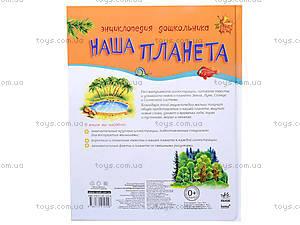 Детская энциклопедия «Наша планета», К2171Р, купить