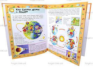 Детская энциклопедия «Наша планета», К2171Р, фото