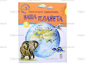 Детская энциклопедия «Наша планета», К2171Р