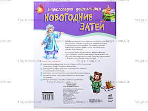 Энциклопедия дошкольника «Новогодние затеи», С15245Р, купить