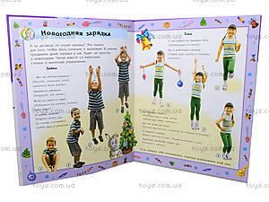 Энциклопедия дошкольника «Новогодние затеи», С15245Р, отзывы