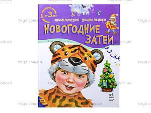 Энциклопедия дошкольника «Новогодние затеи», С15245Р, цена