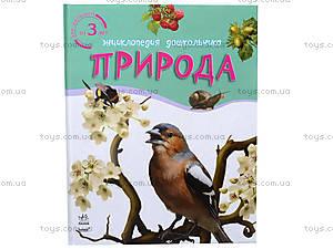 Детская энциклопедия «Природа», К15183Р, отзывы