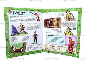 Детская энциклопедия «Сказочный мир», К15181Р, фото