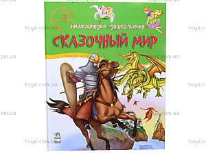 Детская энциклопедия «Сказочный мир», К15181Р