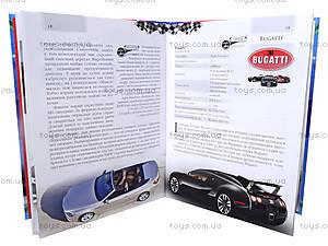 Энциклопедия для детей «Автомобили», Талант, фото