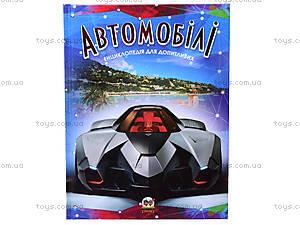 Энциклопедия для детей «Автомобили», Талант