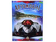 Энциклопедия для детей «Автомобили», Талант, купить