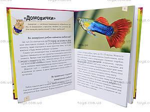 Детская энциклопедия «Домашние любимцы», Талант, купить