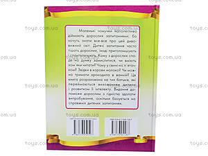 Детская энциклопедия «Домашние любимцы», Талант, фото