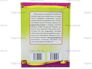 Энциклопедия для любознательных «Домашние любимцы», Талант, отзывы