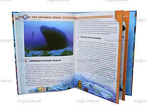 Энциклопедия для любознательных «Жители морей и океанов», Талант, купить