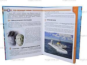 Энциклопедия для любознательных «Жители морей и океанов», Талант, фото