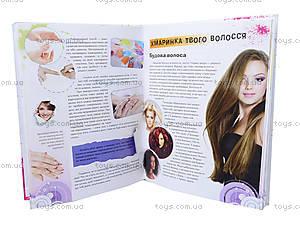 Энциклопедия для любознательных «Книга стильной девочки», Талант, купить
