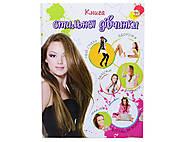 Энциклопедия для любознательных «Книга стильной девочки», Талант, фото