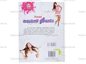 Энциклопедия для любознательных «Книга стильной девочки», Талант, отзывы