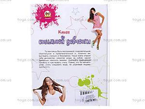 Книга для детей «Книга стильной девочки», Талант, купить