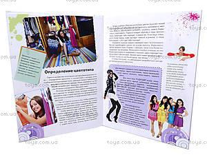 Книга для детей «Книга стильной девочки», Талант, фото