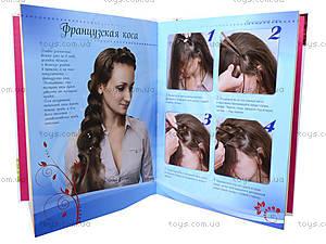 Энциклопедия для детей «Косички: модно, стильно, просто», Талант, фото