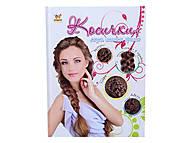 Энциклопедия для детей «Косички: модно, стильно, просто», Талант, отзывы