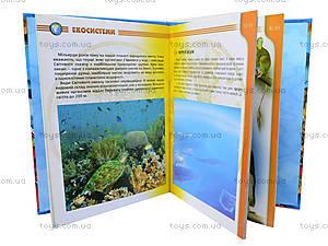 Энциклопедия для детей «Жители морей и океанов», Талант, фото