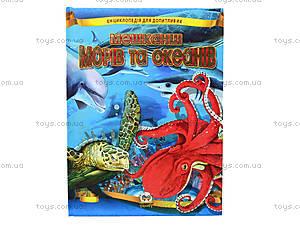 Энциклопедия для детей «Жители морей и океанов», Талант