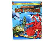Энциклопедия для детей «Жители морей и океанов», Талант, отзывы