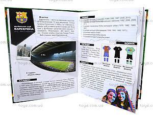 Энциклопедия для детей «Лучшие футбольные клубы мира», Талант, фото