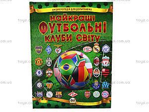 Энциклопедия для детей «Лучшие футбольные клубы мира», Талант, отзывы