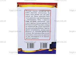 Энциклопедия для любознательных «Любопытным «носикам» ответы на вопросики», Талант, купить
