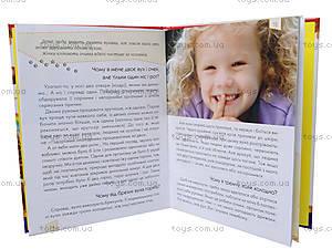Энциклопедия для любознательных «Любопытным «носикам» ответы на вопросики», Талант, фото