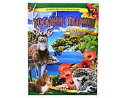 Энциклопедия для детей «Растения и животные Украины», Талант, купить