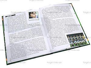 Энциклопедия для детей «Футбольные клубы мира», Талант, купить