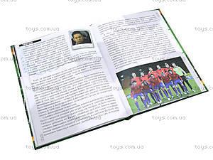 Энциклопедия для детей «Футбольные клубы мира», Талант, фото
