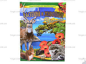 Детская энциклопедия «Растения и животные Украины» , Талант