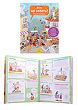 Детская энциклопедия на украинском, С901199У, фото