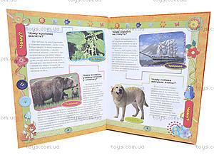 Детская книжка «Энциклопедия почемучки», 6332, купить
