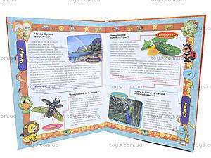 Детская книжка «Энциклопедия почемучки», 6332, фото