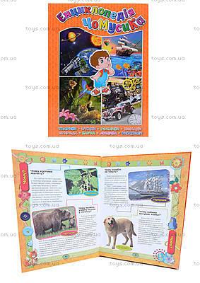 Детская книжка «Энциклопедия почемучки», 6332