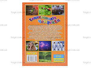 Детская книжка «Энциклопедия почемучки», 6332, отзывы