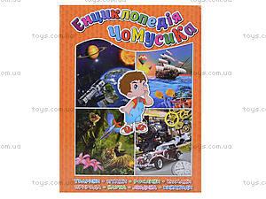 Детская книжка «Энциклопедия почемучки», 6332, цена