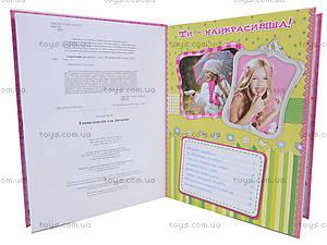 Детская книжка «Энциклопедия для девочек», 6349, купить