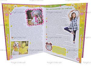 Детская книжка «Энциклопедия для девочек», 6349, фото