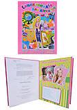 Детская книжка «Энциклопедия для девочек», 6349, отзывы