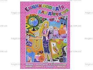 Детская книжка «Энциклопедия для девочек», 6349, цена