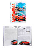 Украинская автомобильная энциклопедия, Талант, купить
