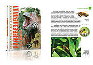 Книга «Энциклопедия для любознательных: Самые опасные существа планеты», Талант, отзывы