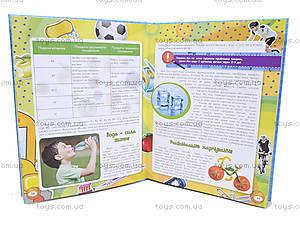 Детская книжка «Энциклопедия для мальчиков», 5212, фото