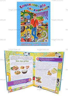 Детская книжка «Энциклопедия для мальчиков», 5212